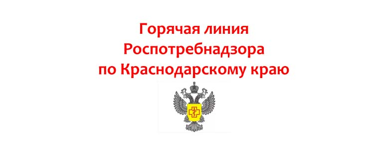 Горячая линия Роспотребнадзора по Краснодарскому краю