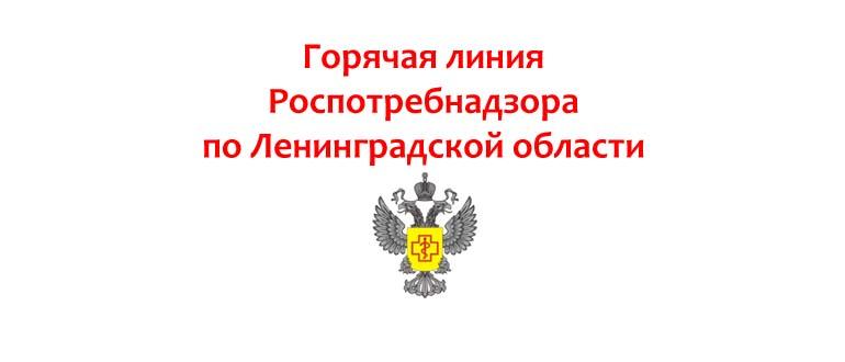 Горячая линия Роспотребнадзора по Ленинградской области