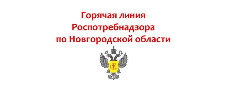 Горячая линия Роспотребнадзора по Новгородской области