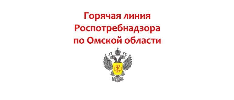 Горячая линия Роспотребнадзора по Омской области