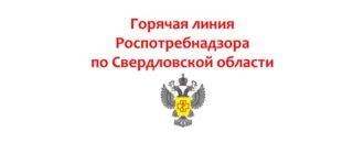 Горячая линия Роспотребнадзора по Свердловской области