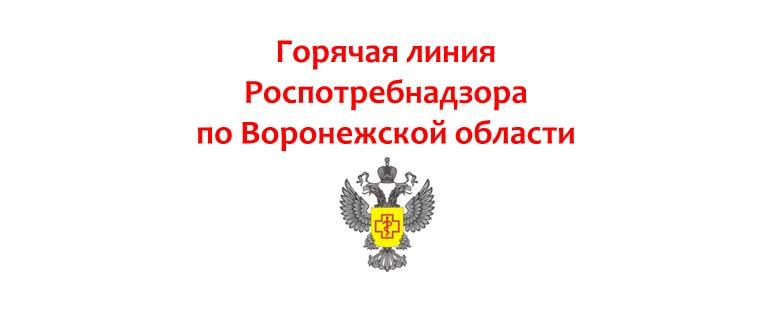 Горячая линия Роспотребнадзора по Воронежской области