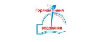 Горячая линия Ростовского водоканала
