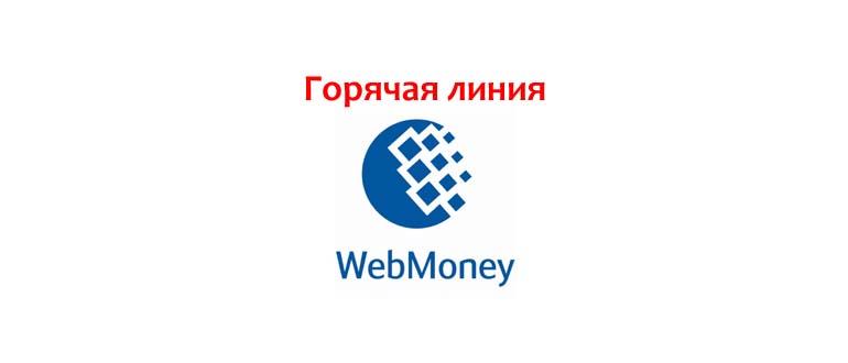 Горячая линия Webmoney