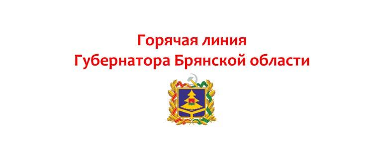 Горячая линия губернатора Брянской области