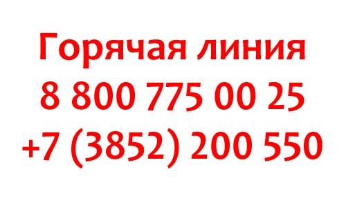 Контакты МФЦ в Барнауле