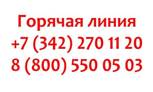 Контакты МФЦ в Перми