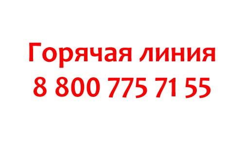 Контакты НВП Болид