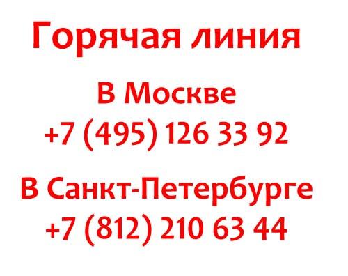 Контакты Рольф