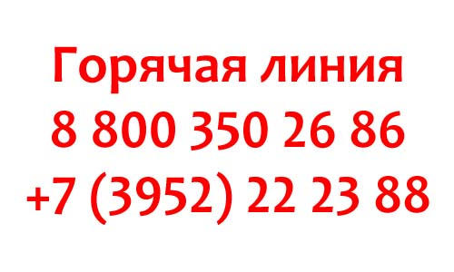 Контакты Роспотребнадзора по Иркутской области