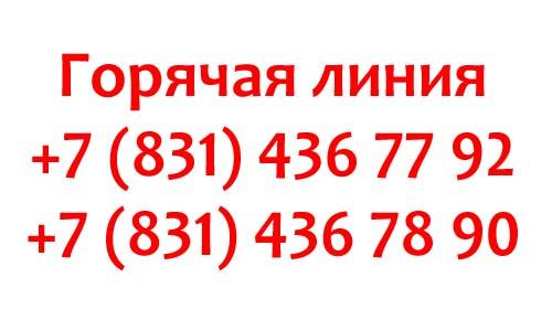 Контакты Роспотребнадзора по Нижегородской области