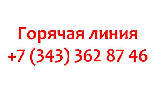 Контакты Роспотребнадзора по Свердловской области