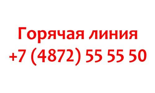Контакты Роспотребнадзора по Тульской области