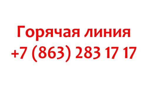 Контакты Ростовского водоканала