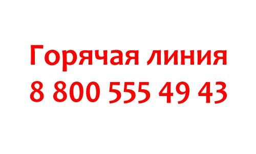 Контакты единого консультационного центра Роспотребнадзора