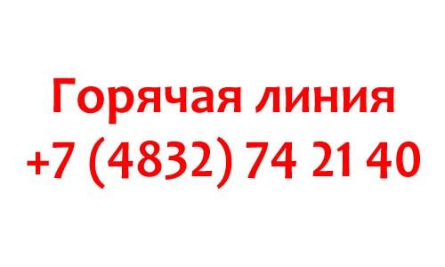 Контакты губернатора Брянской области