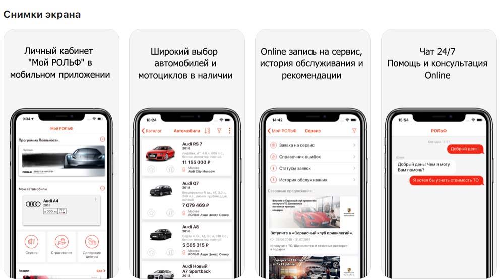 Приложение Мой РОЛЬФ, снимки экрана