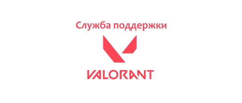 Служба поддержки Валорант