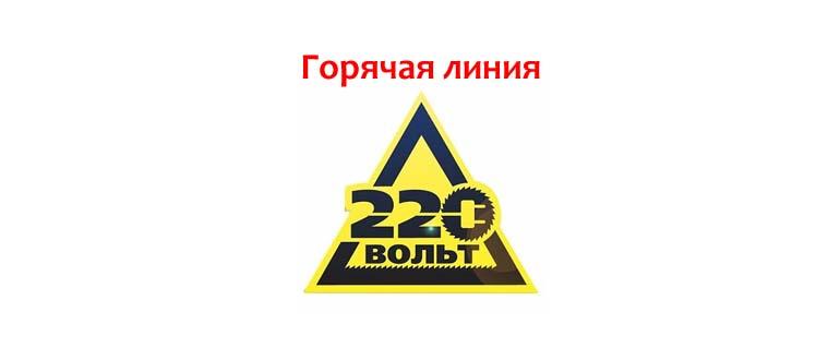 Горячая линия 220 Вольт