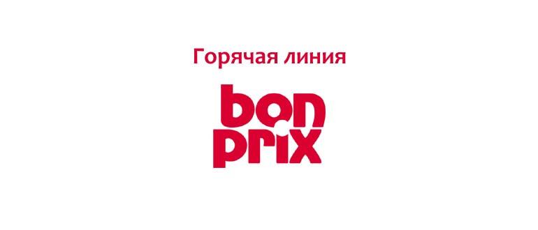 Горячая линия BonPrix