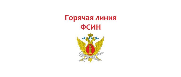Горячая линия ФСИН