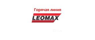 Горячая линия Леомакс