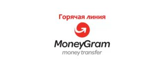 Горячая линия MoneyGram