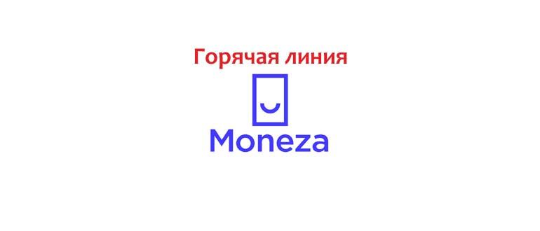 Горячая линия Монеза