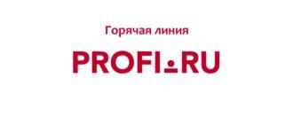 Горячая линия Профи.ру