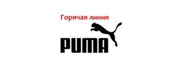 Горячая линия Пума