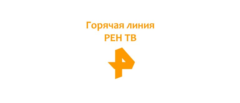 Горячая линия РЕН ТВ