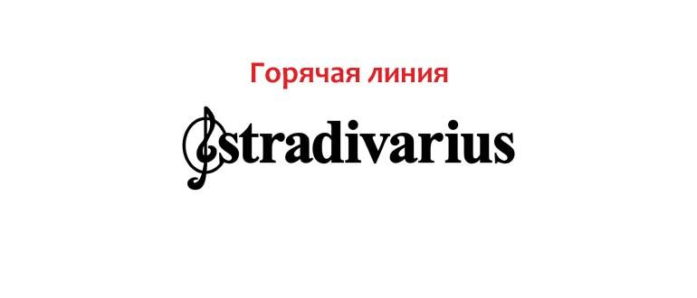 Горячая линия Страдивариус