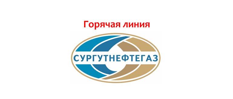 Горячая линия Сургутнефтегаз