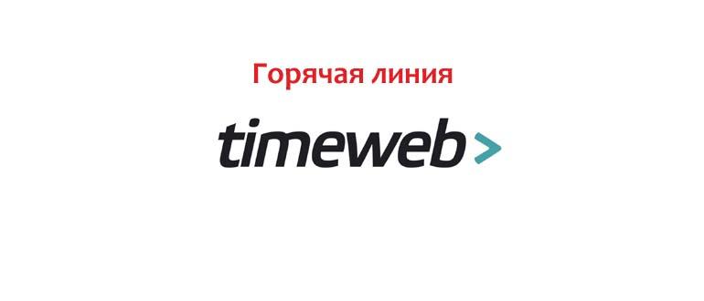 Горячая линия Timeweb