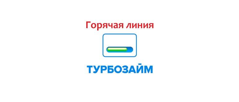 Горячая линия Турбозайм