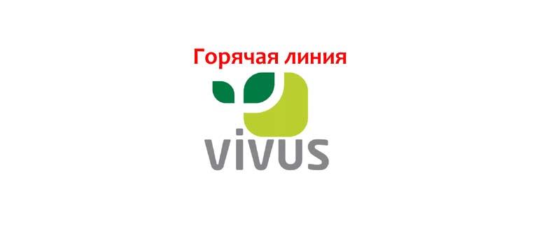 Горячая линия Вивус