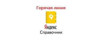 Горячая линия Яндекс Справочника