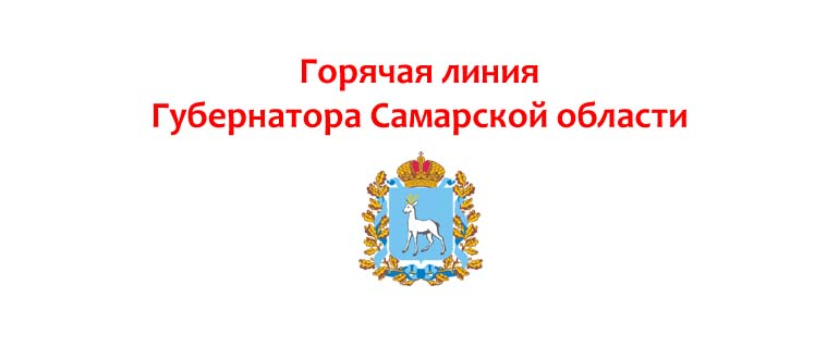 Горячая линия губернатора Самарской области