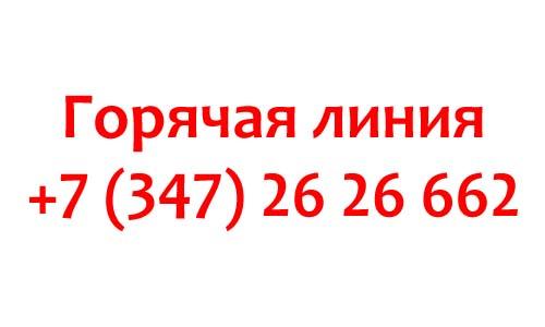 Контакты Башавтотранс