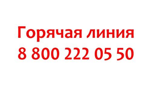 Контакты Донэнерго