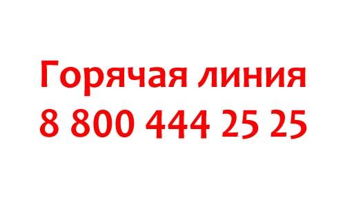 Контакты ECCO