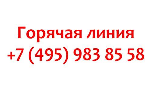 Контакты ФСИН