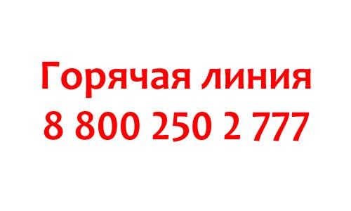 Контакты Хлынов Банка