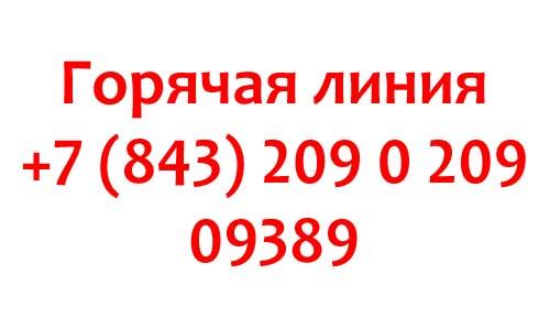 Контакты КГС
