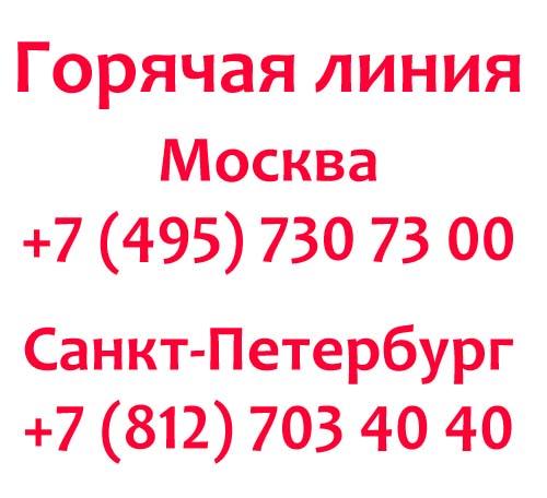 Контакты Кассир.ру