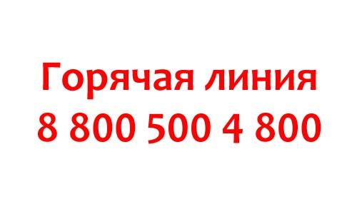 Контакты Леомакс