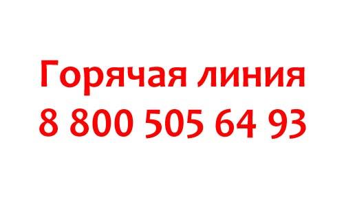 Контакты Вивус