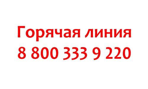 Контакты интернет-магазина 220 Вольт