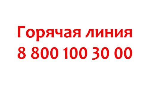 Контакты корпорации Центр