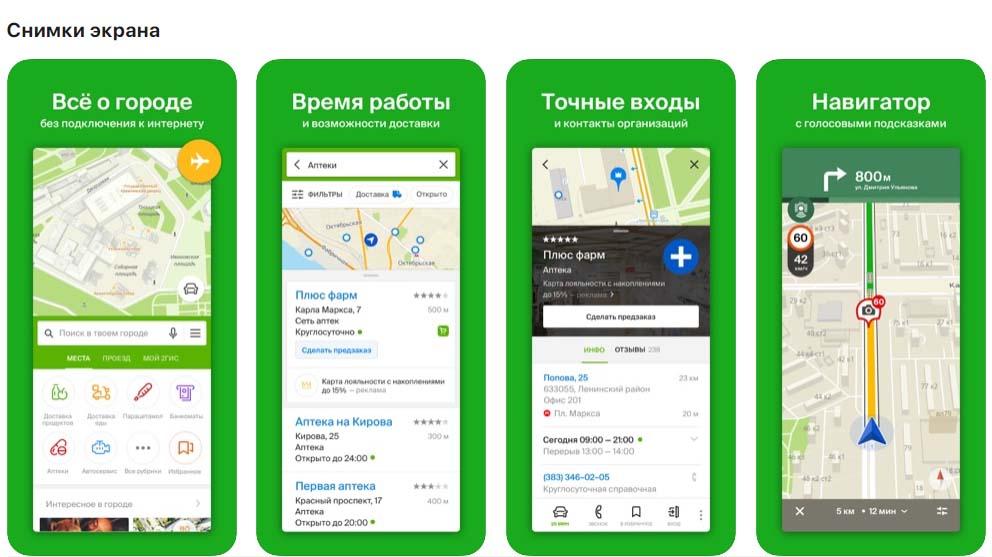 Приложение 2ГИС Офлайн карты и навигатор, снимки экрана